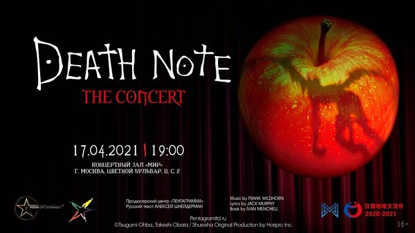 DEATH NOTE: THE CONCERT