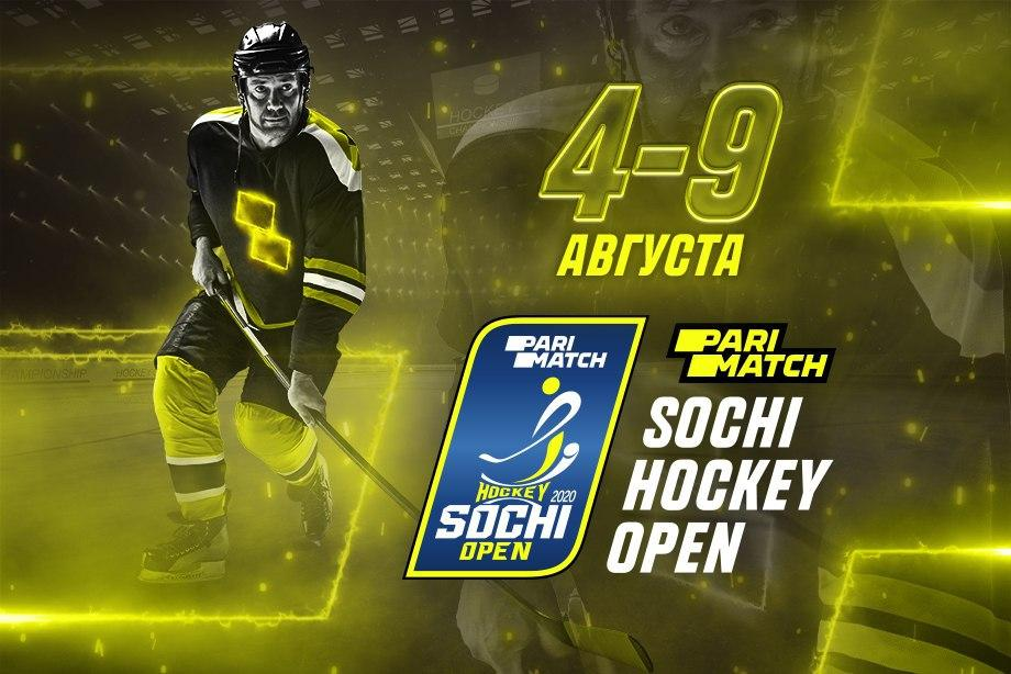 Parimatch стал спонсором Sochi Hockey Open  2020